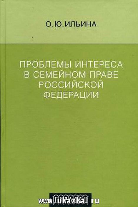юриспруденция / о. а. рузакова / семейное право. учебник Начинается новый